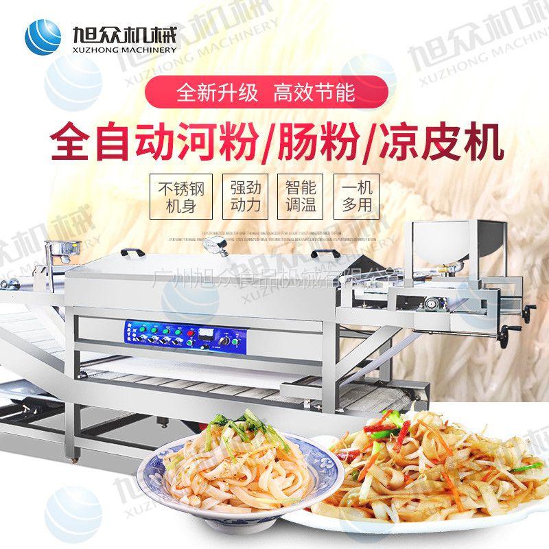 广东沙河粉机供应旭众牌不锈钢高效节能河粉机 陕西凉皮机