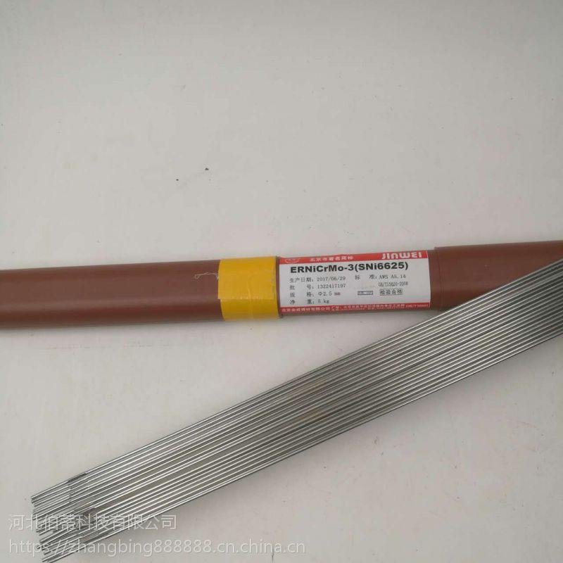 北京金威 ER308LSi TIG MIG不锈钢焊丝 焊接材料 生产厂家