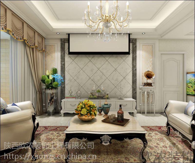 西安婚房装修设计_西安欧浓装饰_专业的婚房装修设计公司