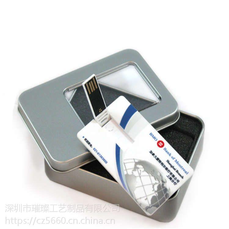广州定做公司LOGO卡片式u盘、专业优盘生产工厂、专业礼品定做