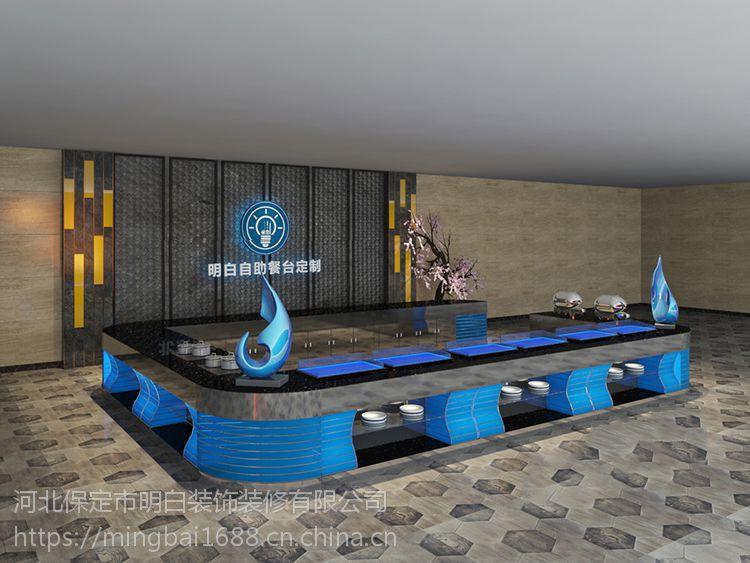 不锈钢自助餐台 自助餐台设计定制 酒店餐台 多功能餐台 机关餐台