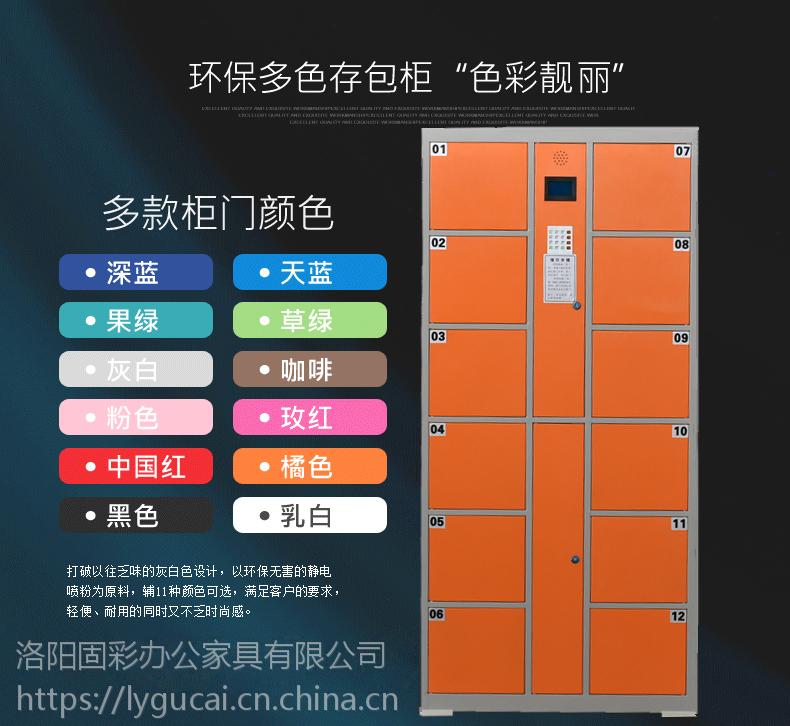 许昌24门超市存包柜洛阳固彩厂家直销