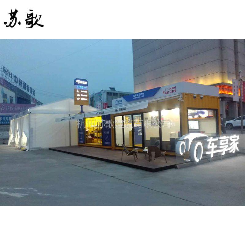 杭州厂家直供 钢结构集装箱汽车维修店 客户服务中心 专业定制设计