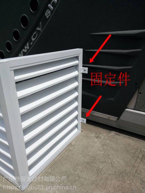 广州德普龙轻质耐水铝合金百叶窗定制厂家特卖