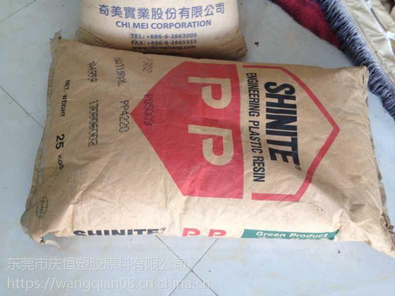 PP/台湾新光/4210 :阻燃级 注射成型 本色
