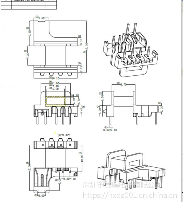 EM15变压器骨架 卧式4+3+2针 电木材质