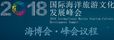 2018国际海洋旅游文化发展峰会暨海南国际海岛旅游展览会