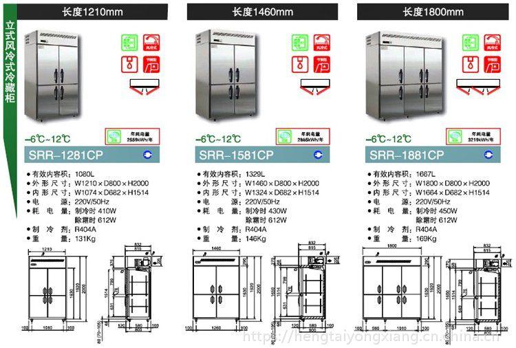 松下/Panasonic四门冰箱SRR-1281CP 风冷冷藏冰箱 高身高温雪柜