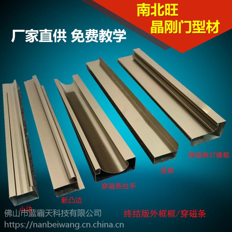 铝合金带框款 铝材边框 佛山型材批发 晶钢门材料 覆膜机 南北旺