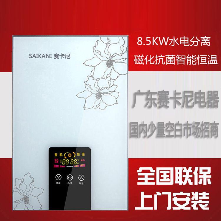 广东专业制造电热水器生产厂家[赛卡尼热水器]