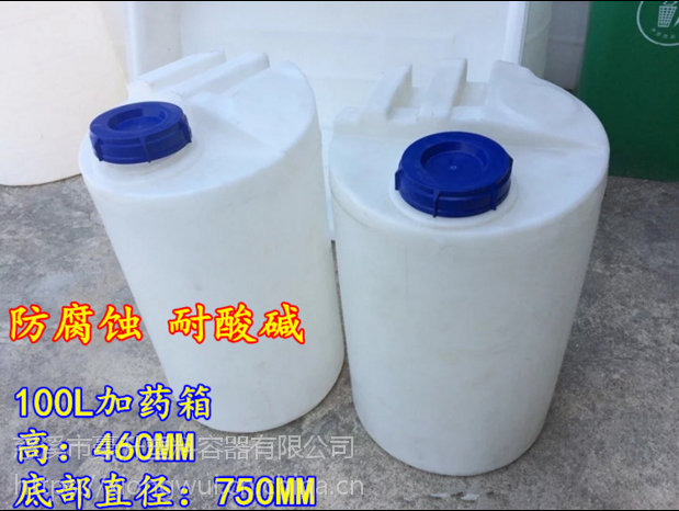 供应 加药桶100L--1000加药桶 计量桶刻度 耐酸碱化工桶