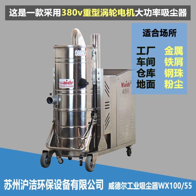张家港厂房粉尘用工业大功率吸尘器 三相电工业级吸尘器威德尔WX100/55