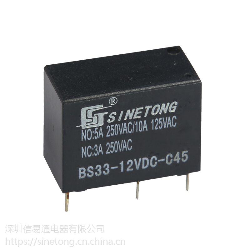 厂家直销信易通12V功率继电器BS33-12VDC-A45小型5A 继电器