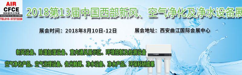 2018第13届中国西部新风、空气净化及净水设备展览会