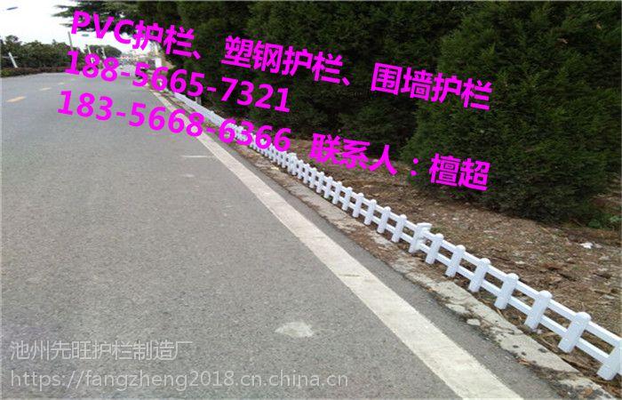 亳州市塑钢护栏、pvc绿化护栏厂家批发价格直销