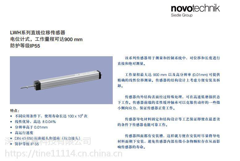 NOVO注塑机传感器LWH425,TLH-0300,LWH450