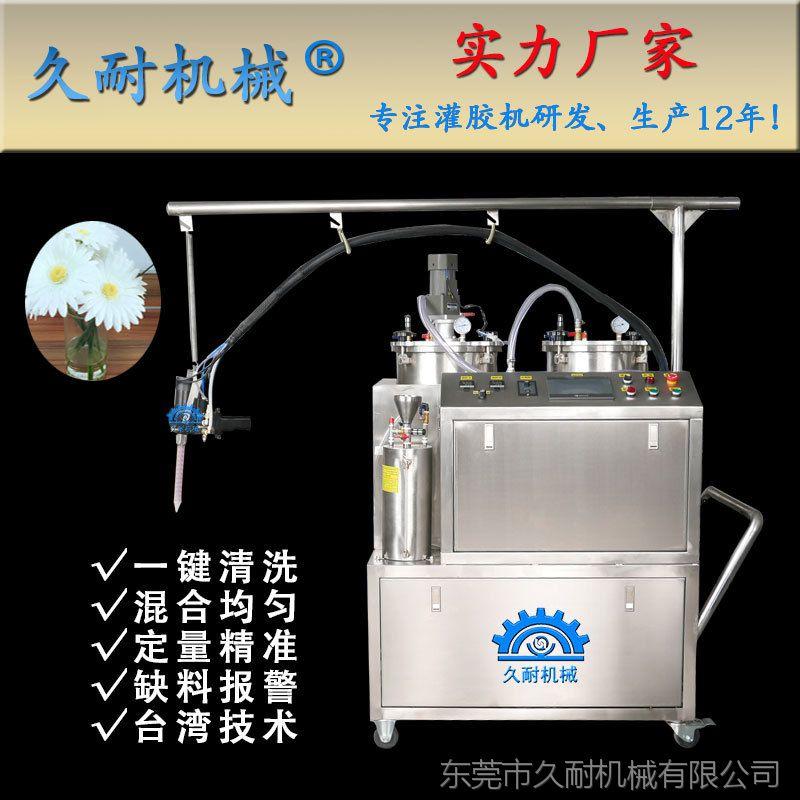 仿真花假水胶自动配胶设备 双组份环氧树脂自动灌胶机 东莞久耐