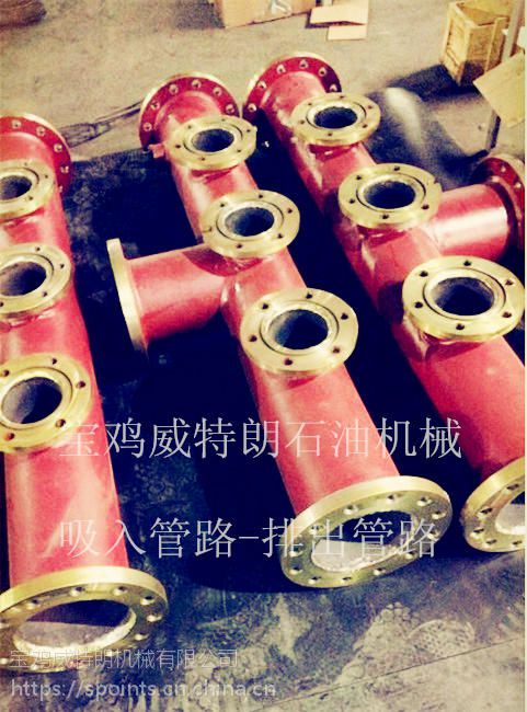威特朗 大型F系列泥浆泵 吸入管路F 1300/1600泥浆泵配件