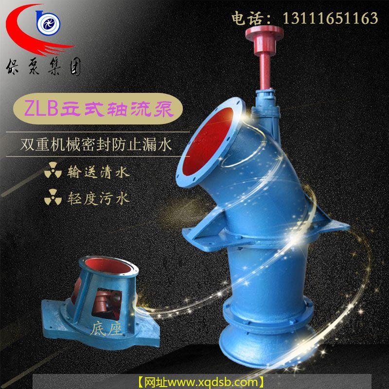 ZLB轴流泵混流泵 农灌溉泵