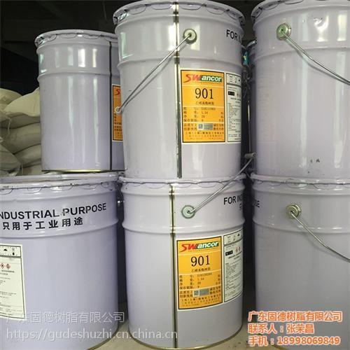 梅州乙烯基,乙烯基树脂(图),上伟907乙烯基树脂