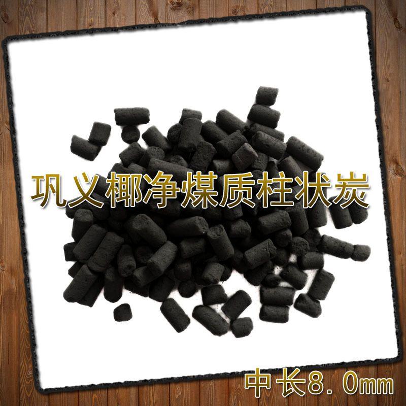 供应 工业脱硫用煤质柱状脱硫活性炭 椰净高硫容柱炭免费寄样