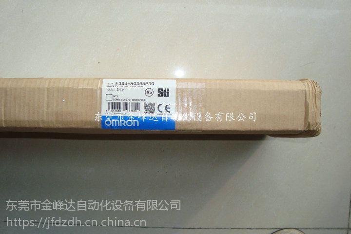 出售正品OMRON欧姆龙F3SJ-E0305N25安全光幕 全新原装