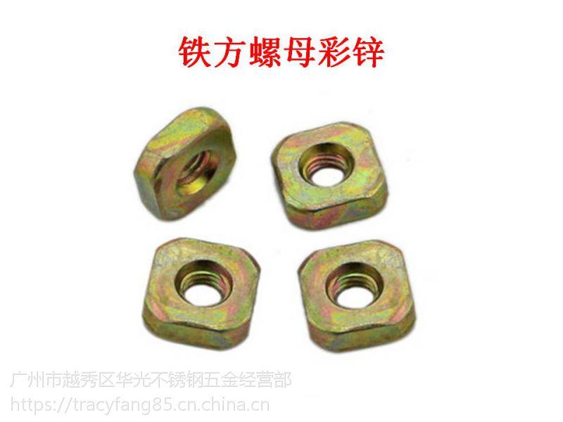 DIN577碳钢铁四方螺母彩锌白锌/304不锈钢四方螺母方形螺帽方螺帽正方螺母四方螺帽M3-M10