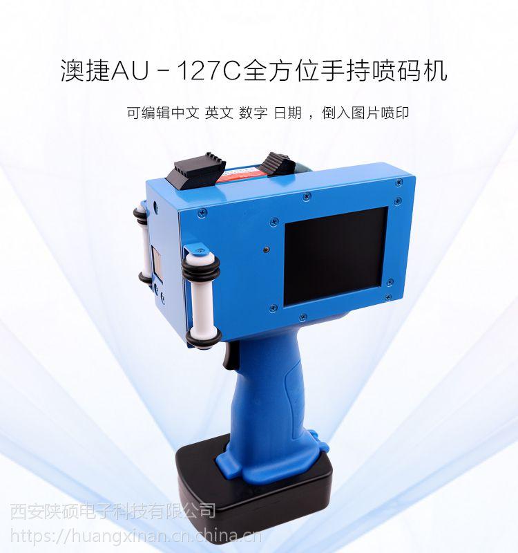 高清手持在线喷码机 AU127C 生产日期喷印 塑料包装 喷印图片 二维码 生产日期