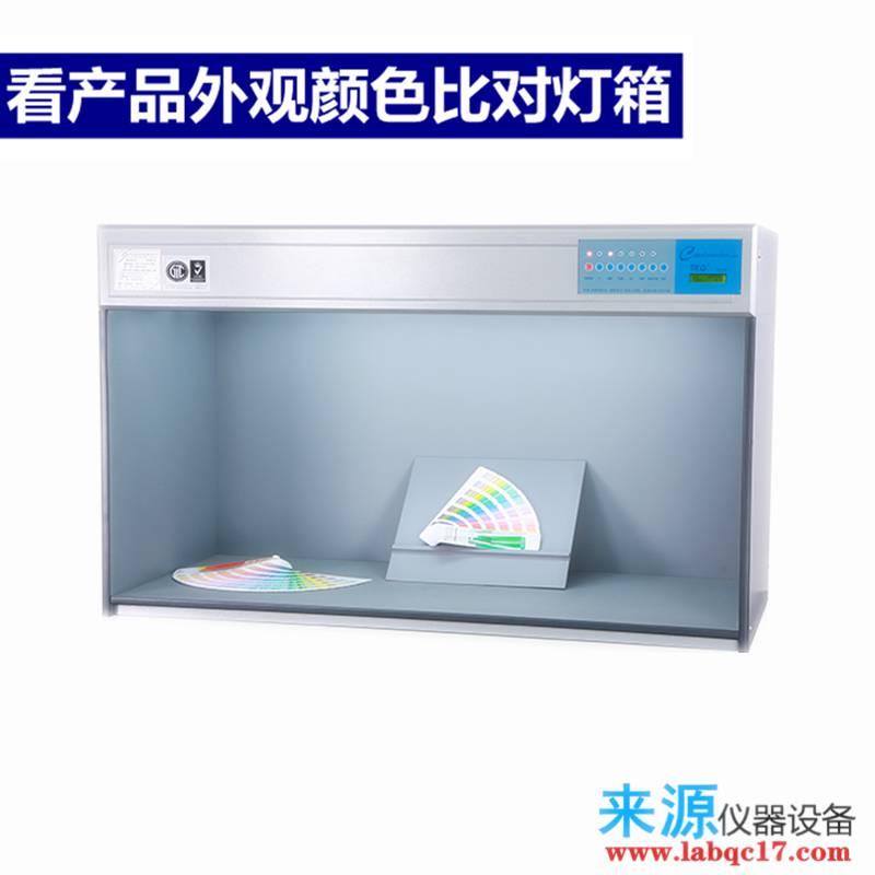 天友利TILO标准光源四五六七对色灯箱P60(6)T60(5)T60(4)P60+T60+P120