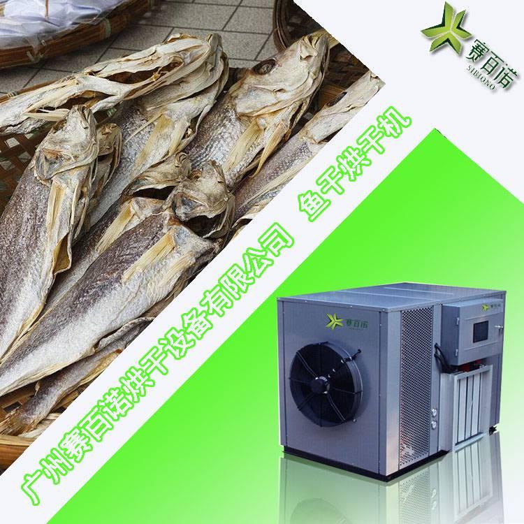 烘制美味鱼干 全自动化鱼干烘干机