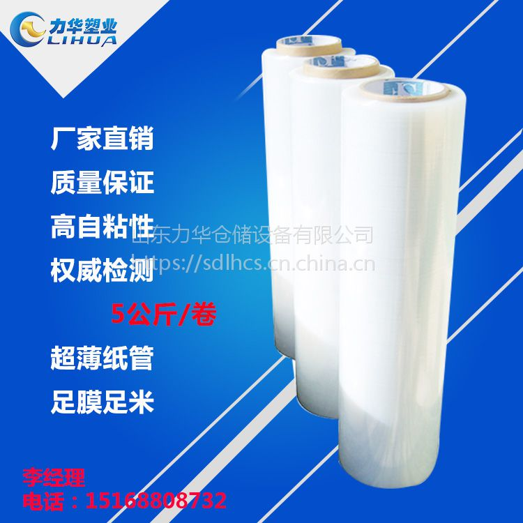 拉伸膜粘性超强拉力超好 50cm包装拉伸膜 力华仓储 南阳缠绕膜
