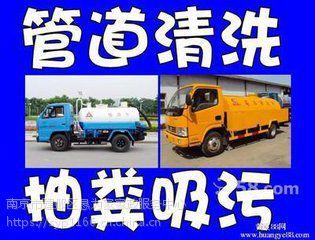 南京市白下区清理隔油池及化粪池公司