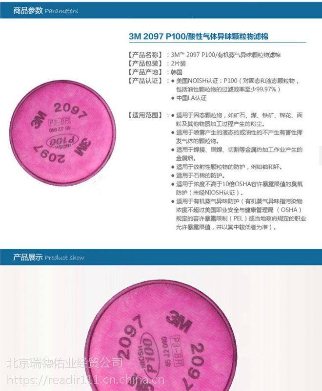 3M2097焊接面罩 防护面罩电焊工透气 打磨防尘防烟面罩