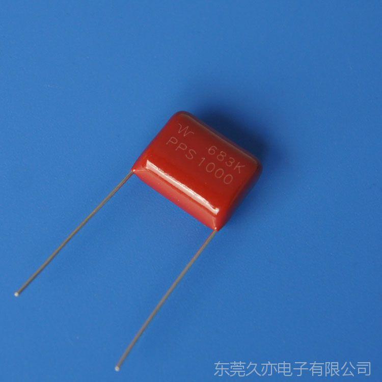 厂家直供 LLC串联式聚丙烯谐振电容器 PPS CBB81 683K1000V