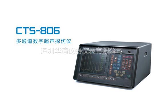 多通道无损检测仪CTS-804