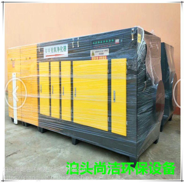 泊头尚洁环保直销光氧等离子一体机 工业有机废气处理设备