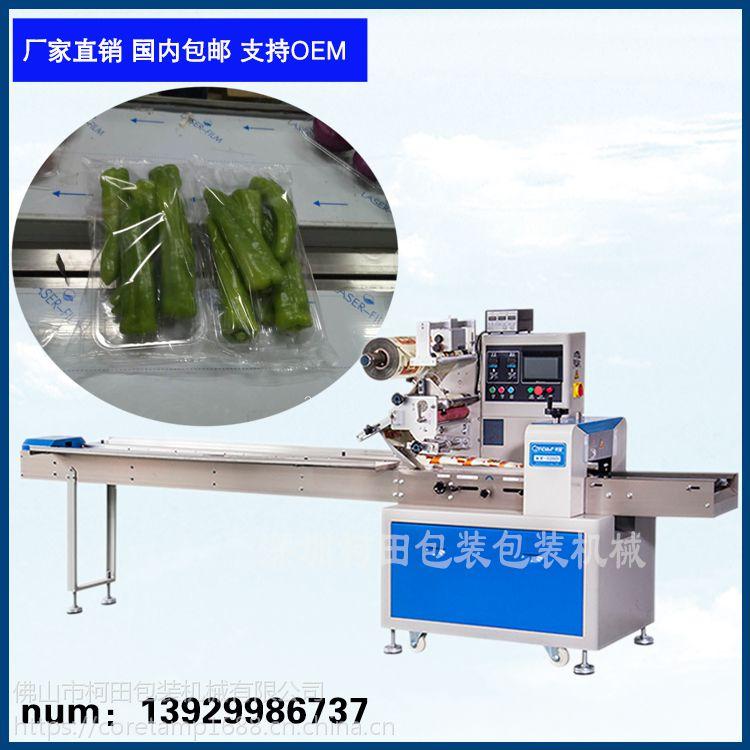 回转式枕型蔬菜自动包装设备 瓜果类托盒包装机 450型号包装机