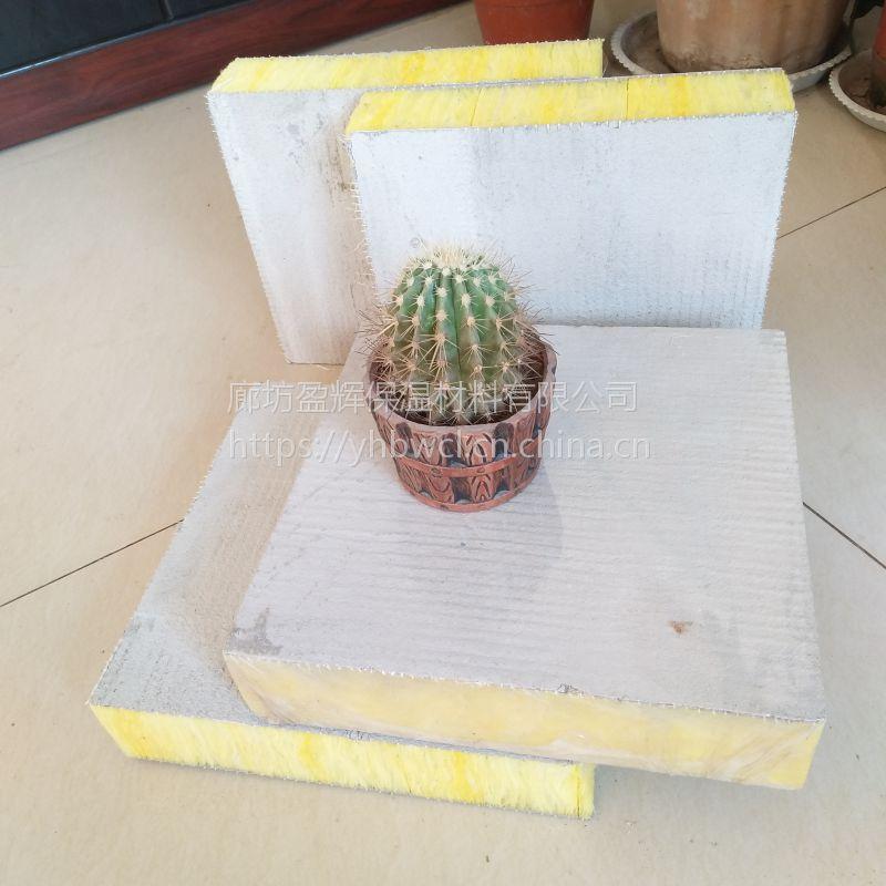 盈辉A级外墙玻璃棉复合板 水泥抹面玻璃棉防火板