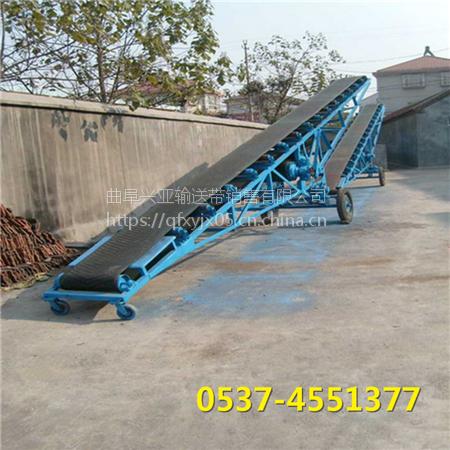 兴亚粮食装车皮带机 带式粮食爬坡传送带 定做参数送料机