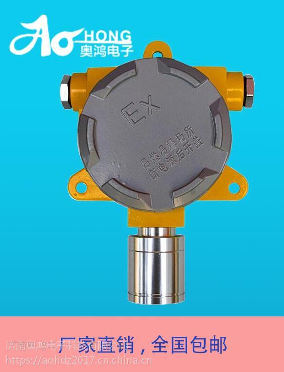 工业防爆煤气泄漏报警器 燃气探测器奥鸿优质服务