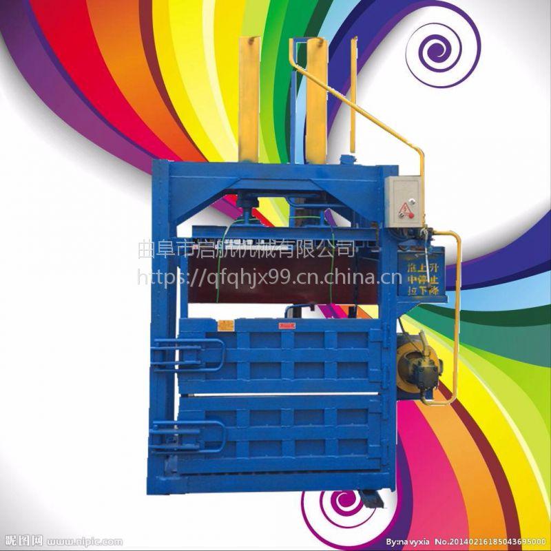 纸箱废纸壳压缩机 塑料瓶打包压块机 启航边角料压缩打包机