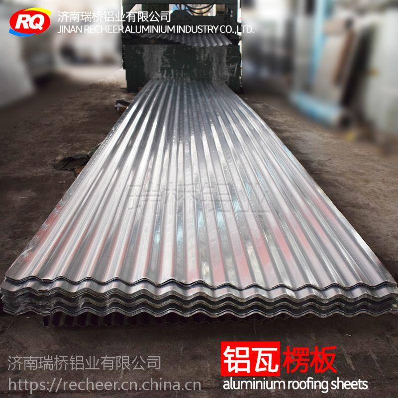850压型铝板民用建筑仓库屋面墙面用瓦楞板