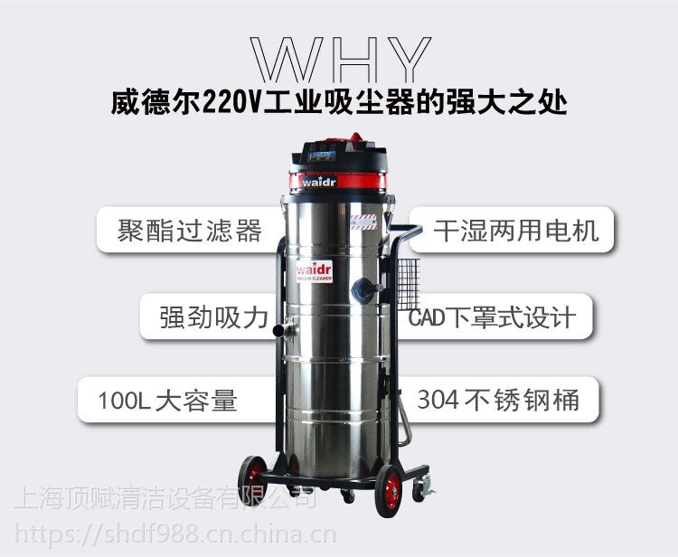 3600W工业吸尘器吸尘吸水机WX-3610P威德尔大功率工业吸尘器