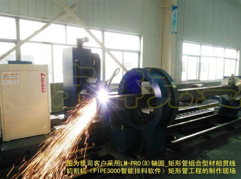 LMGQ-PRO八轴组合型材相贯线切割机