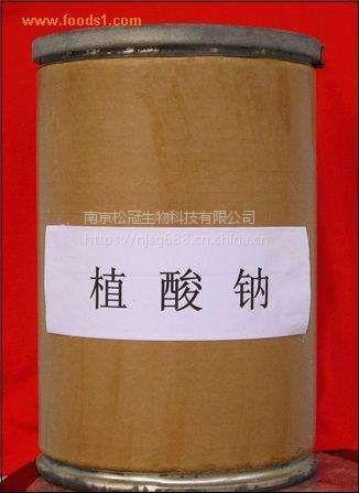 食品级饲料级植酸钠哪里有卖 北京植酸钠