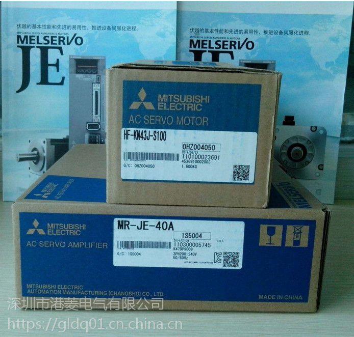 三菱伺服电机东台总代理 MR-JE-40A 三菱伺服电机参数设置