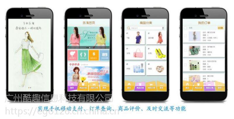 手机APP商城(IOS、Android)