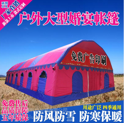 陕西事宴红白喜事充气帐篷免搭建一居室款式定制防风防水保暖防寒迷彩
