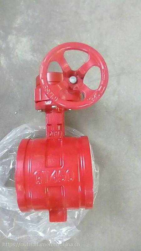 D381X涡轮沟槽蝶阀 国标铸铁 河北欧特莱专业生产沟槽蝶阀生产厂家