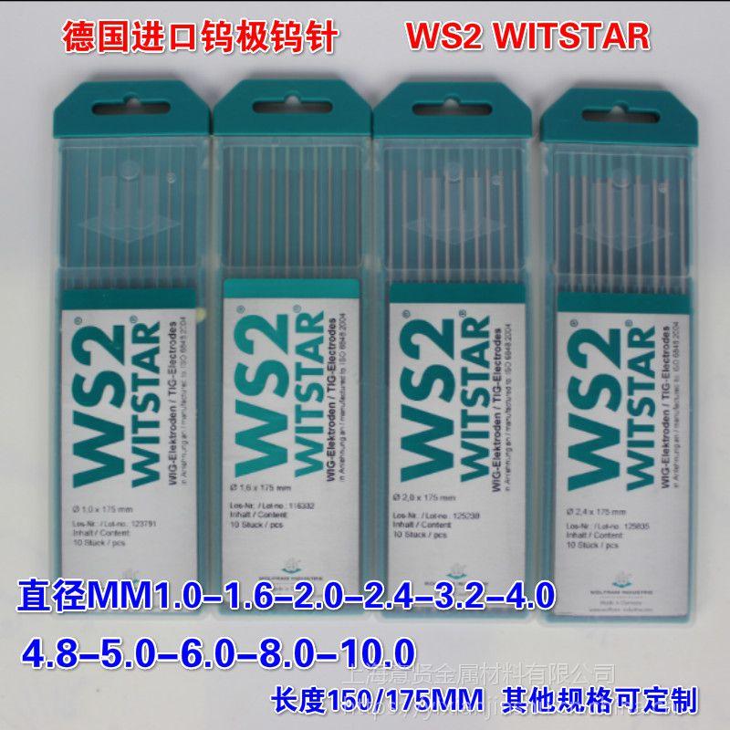 wolfram industrie德国进口钨业钨极钨针WS2 witstar钨棒氩弧焊接